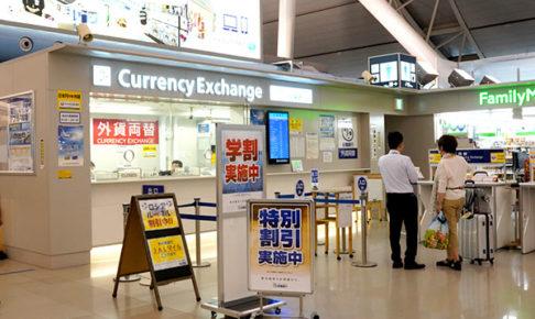 関西国際空港の両替店