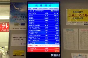関西国際空港の紀陽銀行のレート