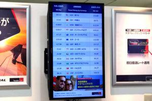 関西国際空港のレート
