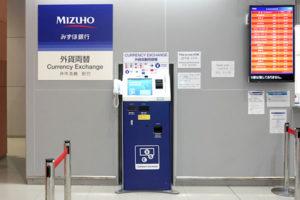 関西国際空港のみずほ銀行自動両替機