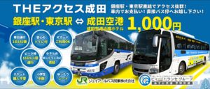 THEアクセス成田公式WEBサイト