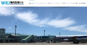 稚内空港公式サイト