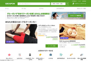 一休.com クーポン