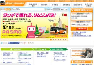 東京空港交通(リムジンバス)の公式Webサイト