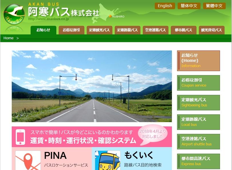 阿寒バス 公式サイト