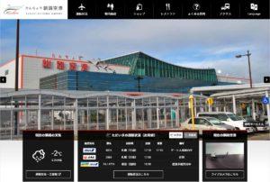 釧路空港(たんちょう釧路空港)公式Webサイト