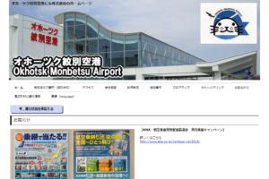 オホーツク紋別空港公式Webサイト