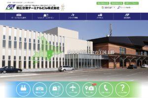 とかち帯広空港公式Webサイト