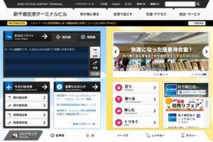 新千歳空港公式Webサイト