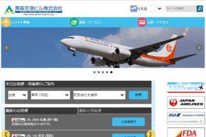 青森空港公式Webサイト