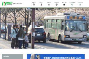 弘南バス公式Webサイト