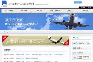 三沢空港公式Webサイト