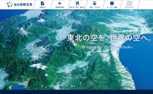 仙台空港公式Webサイト