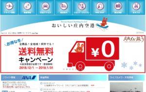 庄内空港公式Webサイト