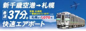 快速エアポート(JR北海道公式Webサイト)