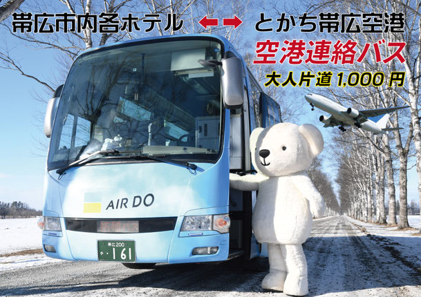 空港連絡バス(北海道拓殖バス公式Webサイト)