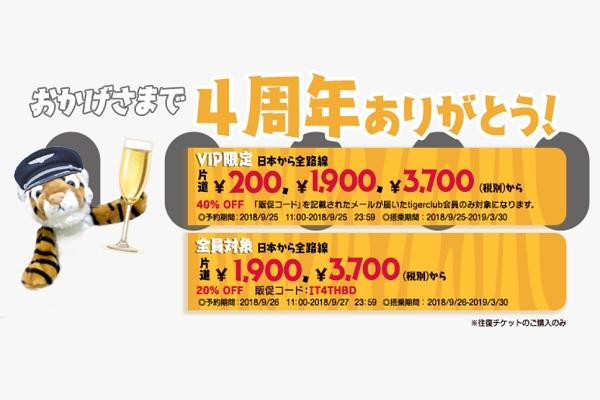 タイガーエア・台湾 セール