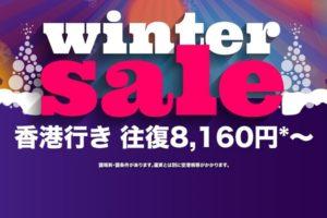 香港エクスプレス セール