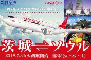 イースター航空 セール