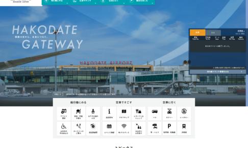 函館空港公式Webサイト