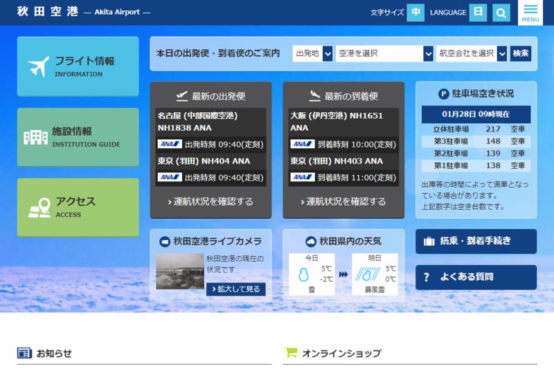 秋田空港公式Webサイト