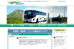 根室交通バス公式サイト