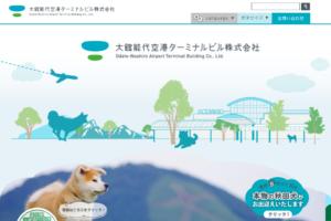 大館能代空港公式Webサイト