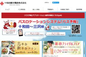十和田観光電鉄公式Webサイト