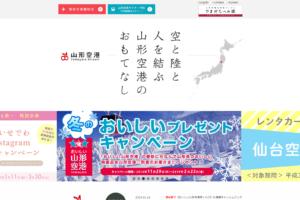 山形空港公式Webサイト