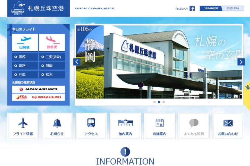 札幌丘珠空港公式Webサイト