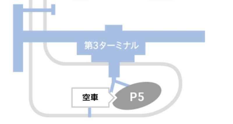 羽田空港 P5駐車場