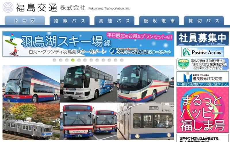 福島交通公式Webサイト