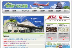 信州まつもと空港公式Webサイト