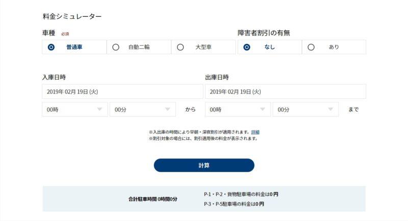 料金シミュレーター(出典:成田空港公式サイト)