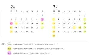 混雑カレンダー(出典:中部国際空港公式サイト)