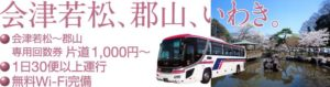 高速バス(いわき~郡山~会津若松)(会津バス公式Webサイト)