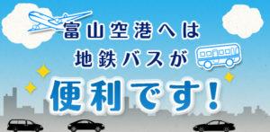 出典:富山地方鉄道公式Webサイト
