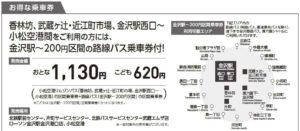 金沢駅~小松空港のお得な乗車券(北鉄バス公式サイト)