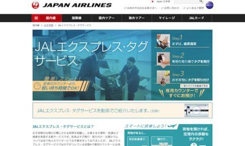 JAL エクスプレスタグサービス