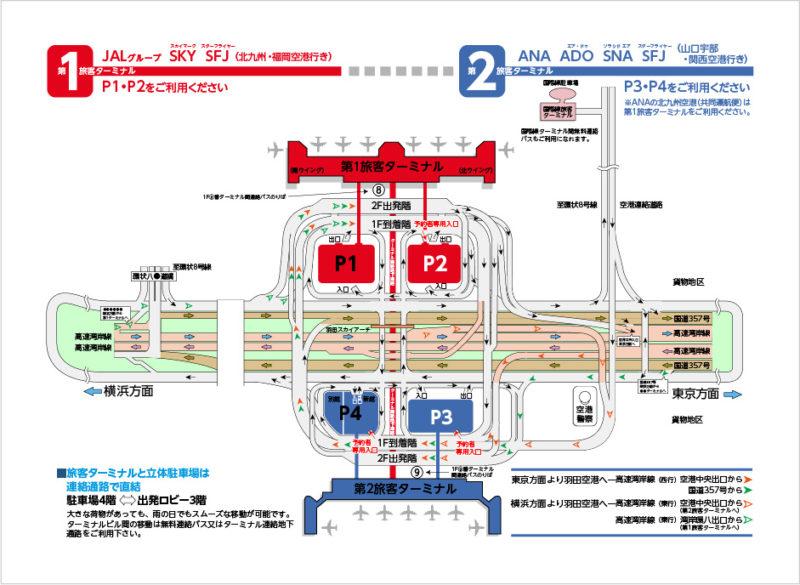 羽田空港P1駐車場(出典:羽田空港公式サイト)