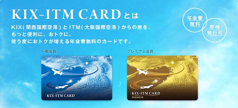 KIX-ITMカード(公式サイト)