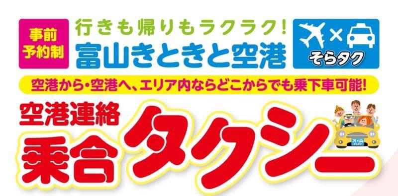 乗合タクシーパンフレット(出典:富山きときと空港公式サイト)