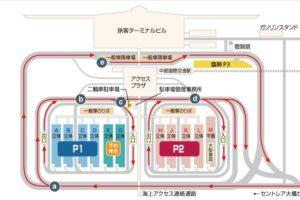 中部国際空港駐車場(出典:公式サイト)