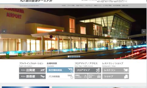 旭川空港公式Webサイト