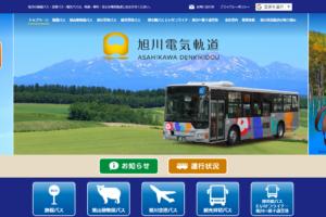 旭川電気軌道公式Webサイト