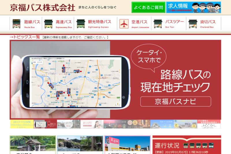 京福バス公式Webサイト