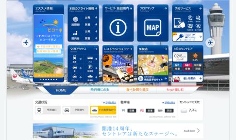 中部国際空港公式Webサイト