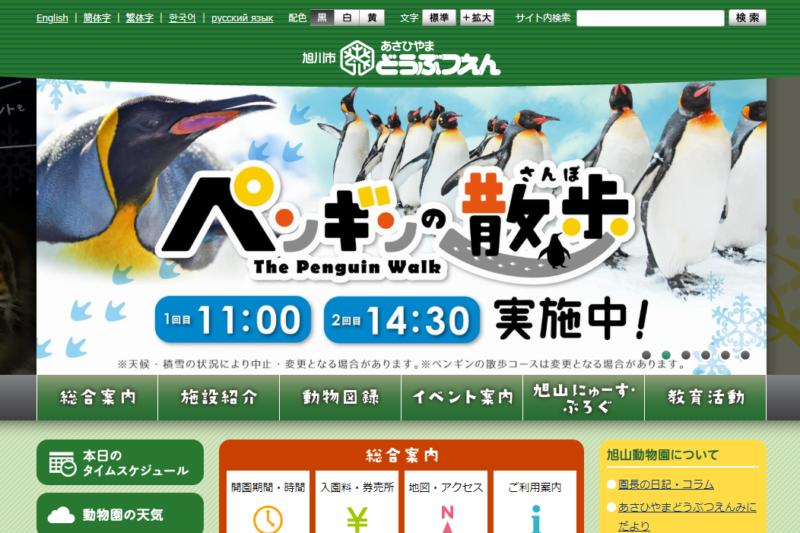 旭山動物園公式Webサイト