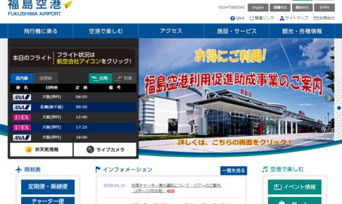 福島空港公式Webサイト