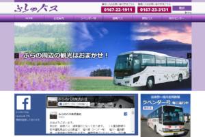 ふらのバス公式Webサイト